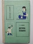 Дієтична кулінарія Г.С.Бродило 1972р., фото №2