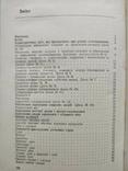 Дієтична кулінарія Г.С.Бродило 1972р., фото №4