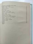 Дієтична кулінарія Г.С.Бродило 1972р., фото №5