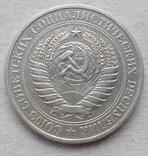 1 рубль 1981 г., фото №5