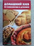 Домашний хлеб из хлебопечки и духовки 2009 220 с. 10 тыс.экз., фото №2