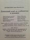 Домашний хлеб из хлебопечки и духовки 2009 220 с. 10 тыс.экз., фото №10