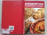 Домашний хлеб из хлебопечки и духовки 2009 220 с. 10 тыс.экз., фото №11