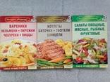 3 книжки Серия Пальчики оближешь 2009 96 с. 15 тыс. экз., фото №2