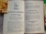3 книжки Серия Пальчики оближешь 2009 96 с. 15 тыс. экз., фото №5