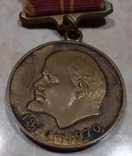 """Медаль """"За воинскую доблесть"""" 100 летие..., фото №3"""