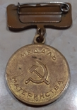 "Медаль ""Материнстра ІІ ст."", фото №4"