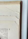 """"""" Книга о вкусной и здоровой пище"""" 1964год, фото №13"""