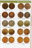 Каталог монет Российской империи 1682-1917 годов. Редакция 2020 г., фото №3
