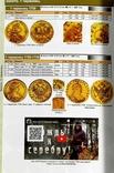 Каталог монет Российской империи 1682-1917 годов. Редакция 2020 г., фото №8