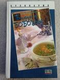 Блюда из бобовых 1996 448 с. ил., фото №2