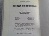 Блюда из бобовых 1996 448 с. ил., фото №12
