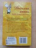 """Красна""""Вкусная книга""""., фото №3"""
