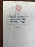 Одесса Бланк Голова Ради УРСР 50е, фото №2