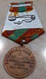 """Медаль """"За доблесну працю у ВВВ 1941-1945 рр"""", фото №4"""