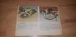 Технология приготовления пищи 1989, фото №3