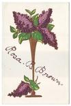 Старинная поздравительная с тиснением. Сирень в вазе. Чистая, 1900-е г., фото №2