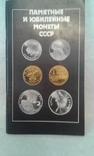 Каталог-монет-ссср.-60-сторінок., фото №2