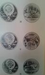 Каталог-монет-ссср.-60-сторінок., фото №6