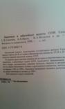 Каталог-монет-ссср.-60-сторінок., фото №7