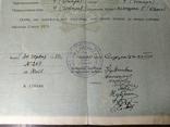 1950 Аттестат зрелости. Школа рабочей молодежи. Киев., фото №9