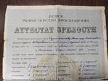 1958 Аттестат зрелости. Вечерняя средняя школа. г Энгельск, Саратовская обл, фото №3