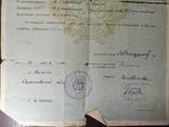 1958 Аттестат зрелости. Вечерняя средняя школа. г Энгельск, Саратовская обл, фото №5