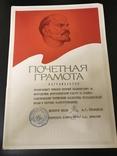 Почётная Грамота Одесса Музыкальная школа Пропагандист, фото №2