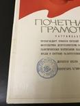 Почётная Грамота Одесса Музыкальная школа Пропагандист, фото №3