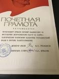 Почётная Грамота Одесса Музыкальная школа Пропагандист, фото №4