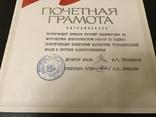 Почётная Грамота Одесса Музыкальная школа Пропагандист, фото №7