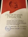 Почётная Грамота Одесса Музыкальная школа Пропагандист, фото №8