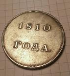 Рубль 1810 копия, фото №2