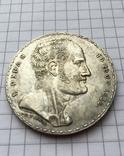 1.5 рубля- 10 злотых 1836г. копия, фото №4