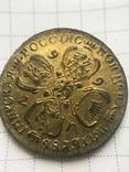 5 рублей 1766 копия, фото №2