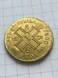 5 рублей 1800 копия, фото №2
