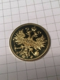 5 рублей 1877 копия, фото №3