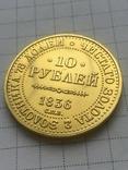 10 рублей 1836 10 летие коронации копия, фото №3