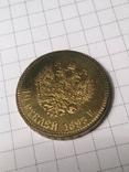 10 рублей 1893 копия, фото №2
