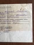Одесса Извещение Шатайло Моисей Соломонович погиб в декабре 1942 года, фото №3