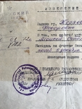 Одесса Извещение Шатайло Моисей Соломонович погиб в декабре 1942 года, фото №5