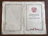 1949 Свидетельство Сельское Хозяйство СССР, фото №3