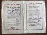1949 Свидетельство Сельское Хозяйство СССР, фото №5