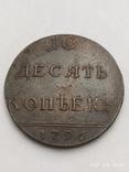 Копія 10 копійок 1796, фото №2