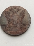 Копія 5 копійок 1771, фото №2