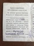 1950 Одесса Удостоверение Депутат, фото №3