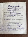 1950 Одесса Удостоверение Депутат, фото №4