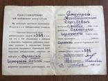 1950 Одесса Удостоверение Депутат, фото №6