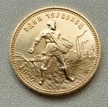 Червонец Сеятель 1977год., фото №2