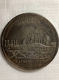 "Медаль ""За взятие Нарвы"". 1704 год. v1 копия, фото №2"
